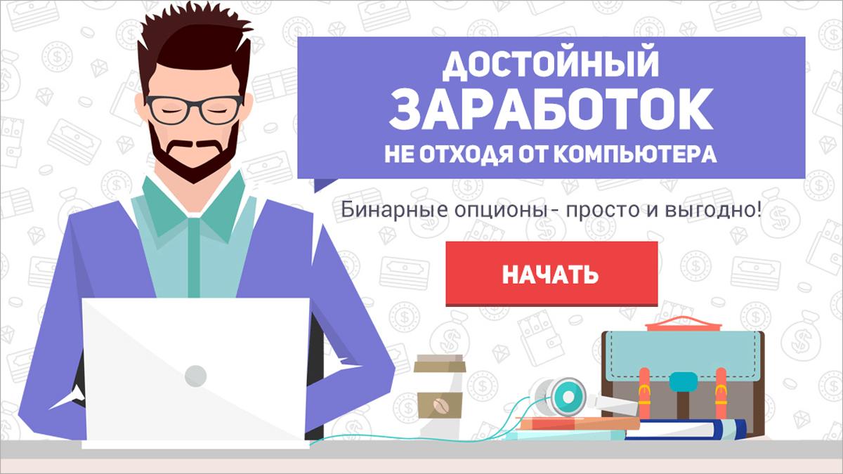 Заработать на биткоинах без вложений на русском-4