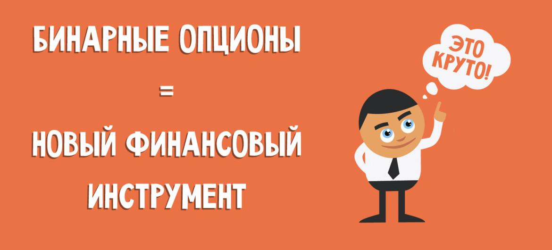 binarnie_opciony_finansovij_instrument