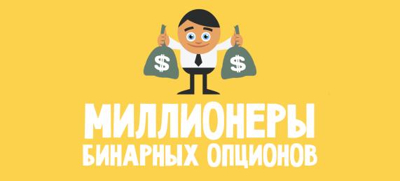 millionery_binarnyh_opcionov_ru