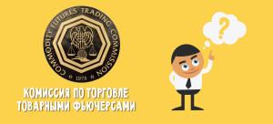 CFTC_komissija