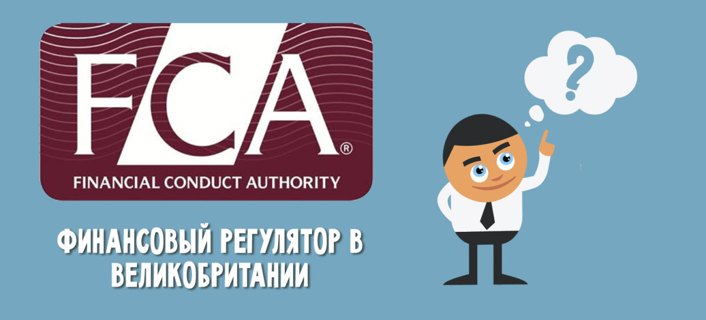 FCA-anglija