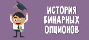 istorija_binarnih_opcionov