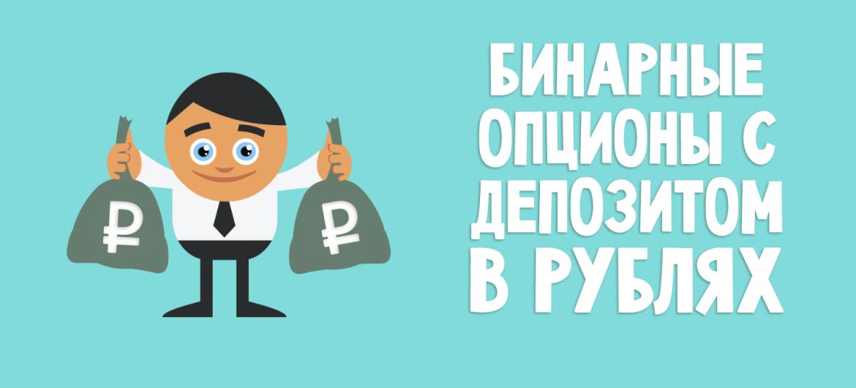 binarnie_opciony_s_depozitom_v_rubljah