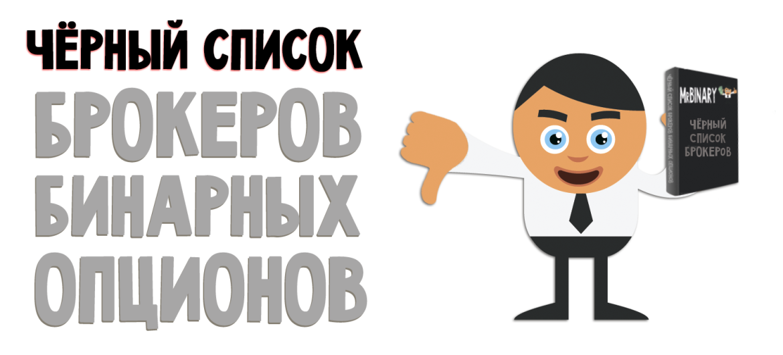 chernij_spisok_brokerov_binarnyh_opcionov