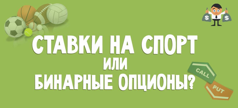 stavki_na_sport_ili_binarnye_opciony