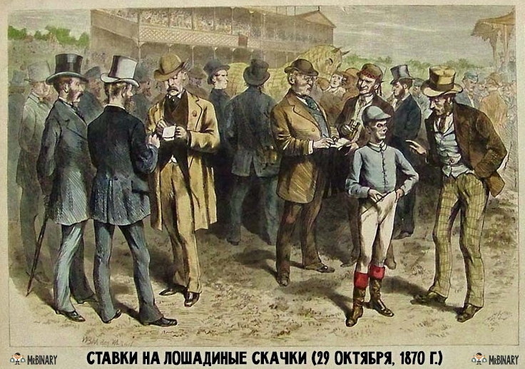 stavki_na_sport_istorija