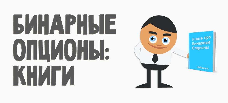 binarnye_opciony_knigi
