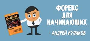 foreks_dlja_nachinajushih_kniga