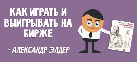 kak_igrat_i_vyigryvat_na_birzhe_elder