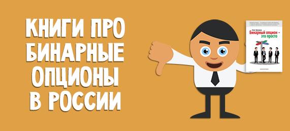 knigi_pro_binarnye_opciony_v_rossii