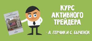 kurs_aktivnogo_trejdera_kniga