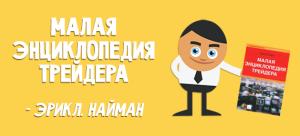 malaja_enciklopedija_trejdera_pdf