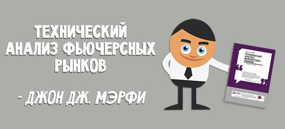 tehnicheskij_analiz_fjuchersnih_rynkov_merfi