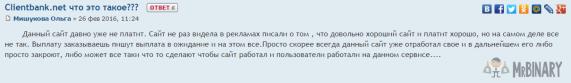 clientbank_otzyv
