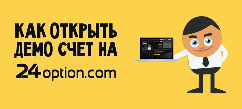 24option_demo_akkaunt