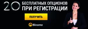 https://mrbinary.ru/binomo.com