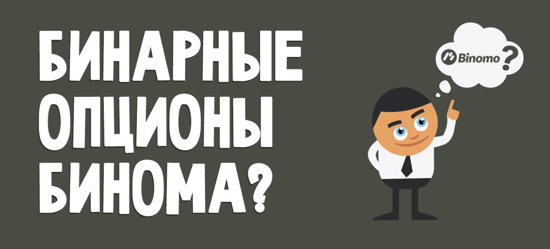 binarnye_opciony_binoma