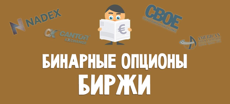 binarnye_opciony_birzhy
