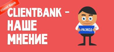 clientbank_binarnye_opciony_otzyv