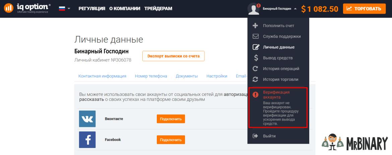 iq_option_verifikacija