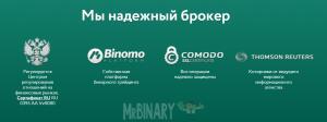 nadezhnij_broker_binoma