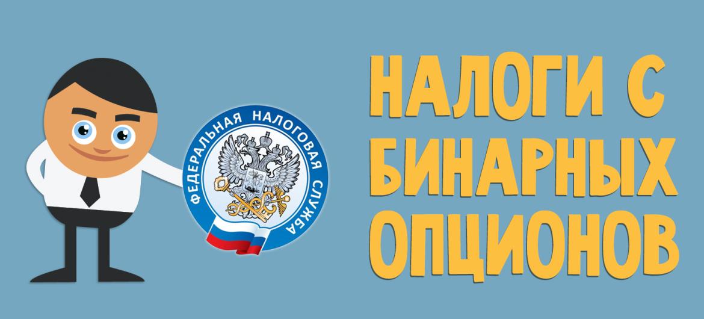 nalogi_s_binarnyh_opcionov