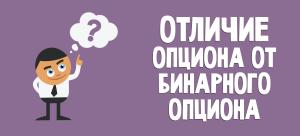 otlichie_opciona_ot_binarnogo_opciona