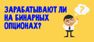 zarabatyvajut_li_na_binarnyh_opcionah