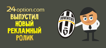 24option_juventus_reklama