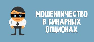 binarnye_opciony_moshennichestvo