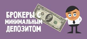 brokery_s_minimalnym_depozitom