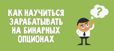 kak_nauchitsja_zarabatyvat_na_binarnyh_opcyonah