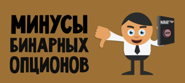 minusy_binarnyh_opcionov