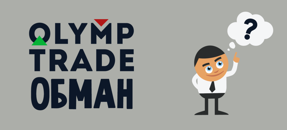 olymp_trade_obman