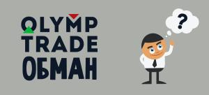 olymp_trade_obman