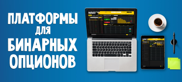 platformy_dlja_binarnyh_opcyonov