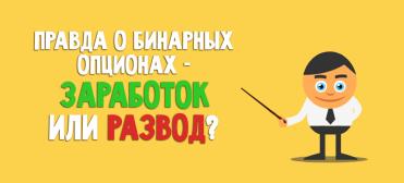 pravda_o_binarnyh_opcyonah