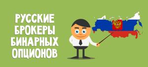 russkie_brokery_binarnyh_opcionov