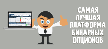 samaja_luchaja_platforma_binarnyh_opcyonov