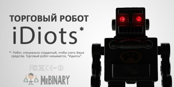 torgovyj_robot_binarnye_opciony