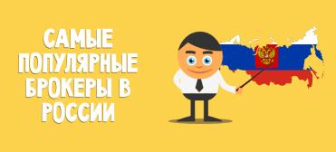 Samye-populjarnye-binarnye-opciony-v-Rossii