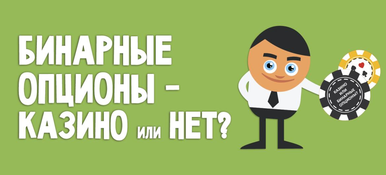 binarnye_opciony_kazino_ili_net