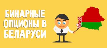 binarnye_opciony_v_belarusi