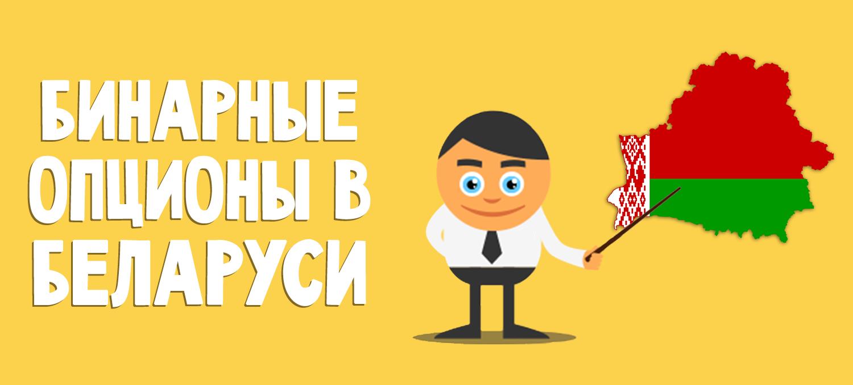 Налог с бинарных опционов в беларуси закон о товарных биржах и биржевой торговле рф