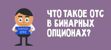 chto_takoe_ots_v_binarnyh_opcionah