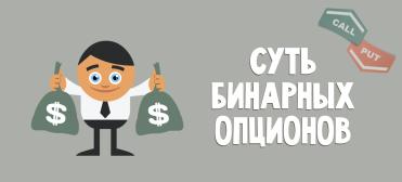 sut_binarnyh_opcyonov