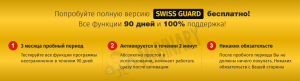 swiss_guard