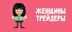zhenshiny_trejdery