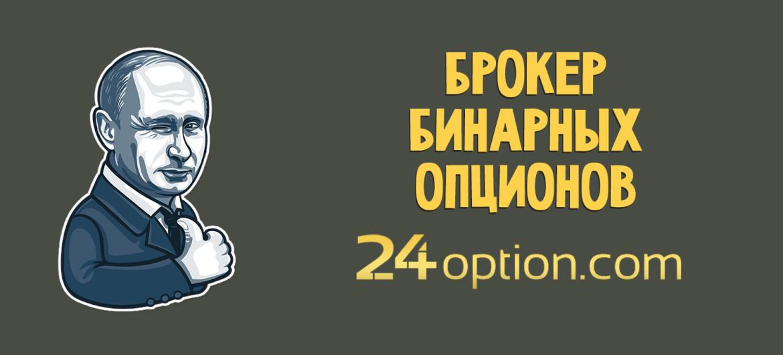 24-opshen-binarnye-opciony