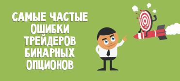 oshybki_trejderov_binarnyh_opcyonov